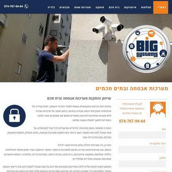 www.bigsystems.co.il