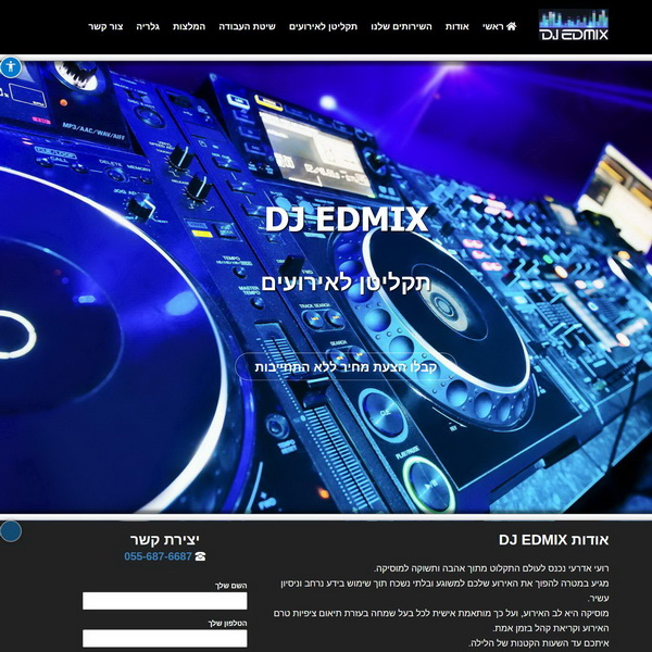 www.edmix.co.il