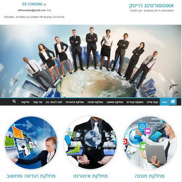 www.itoutsourcing.co.il