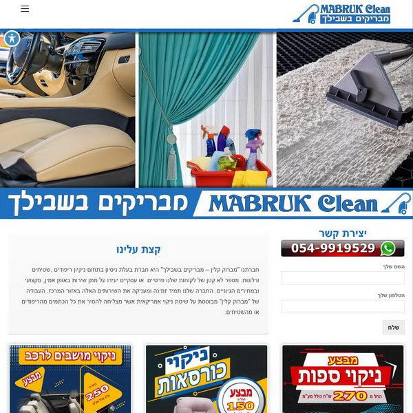 www.mabruk-clean.com