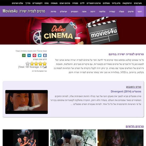 www.movies4u.co.il