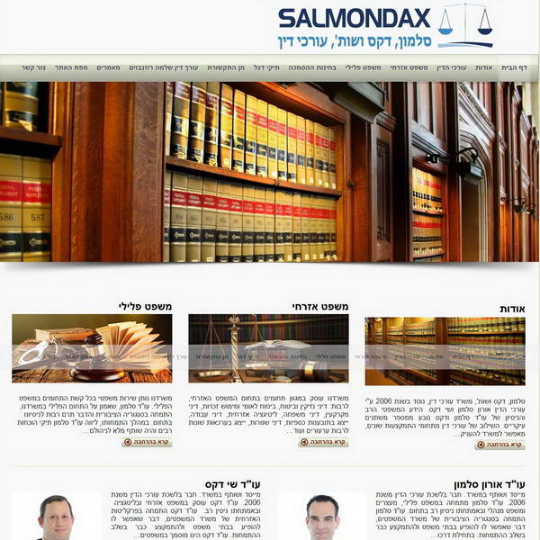 www.salmondax.co.il